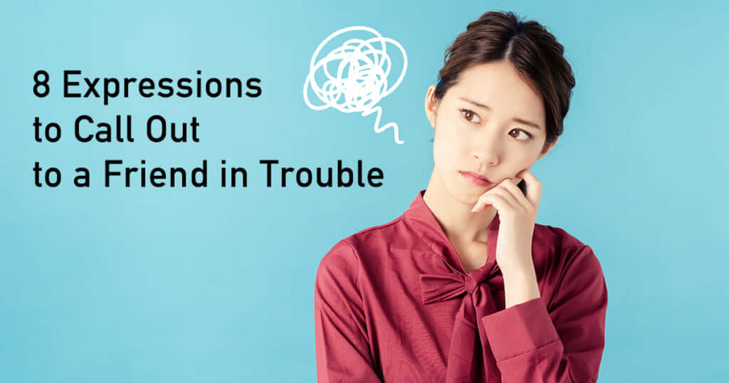 8 Expressions to Call Out to a Friend in Trouble in Japanese